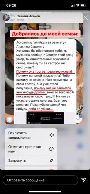 Фото №4 - Дине Саевой угрожают расправой за откровенные фото