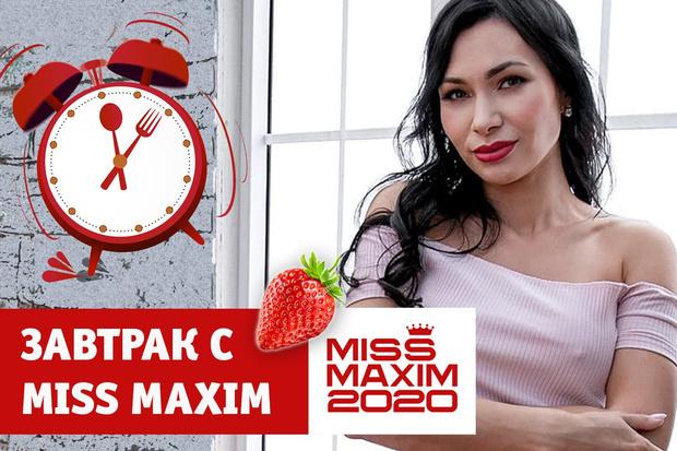 Фото №1 - «Видеозавтрак с MISS MAXIM»: Дарья Cороканюк учит готовить рулет с бананом