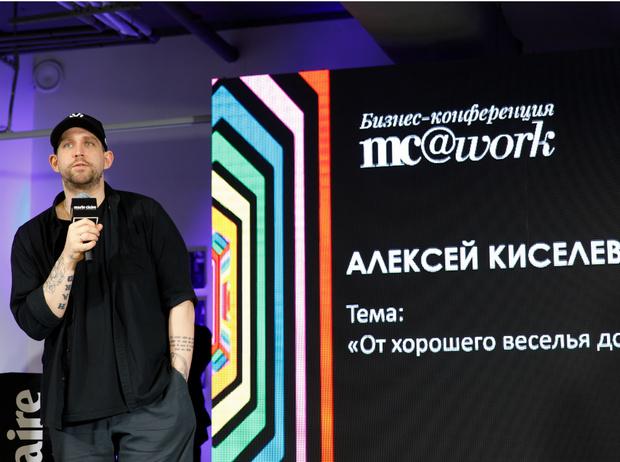 Фото №10 - Самые яркие цитаты бизнес-конференции MC@WORK 2019