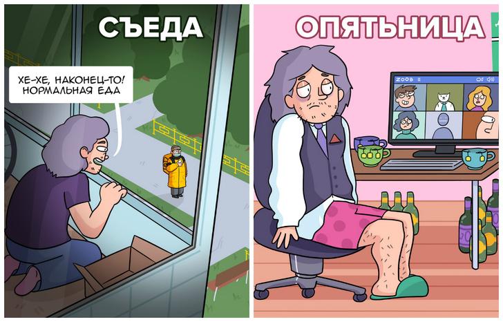 Фото №1 - Посидельник, съеда, опятьница: комикс российского иллюстратора про жизнь в самоизоляции