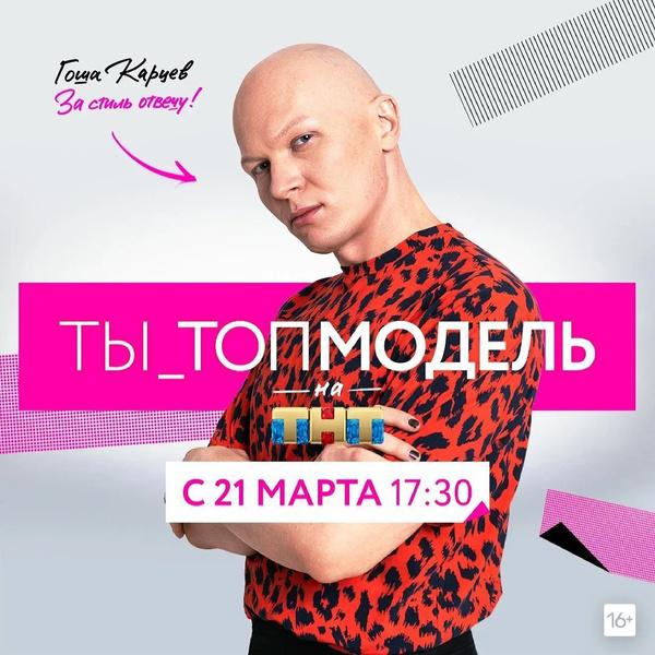 Фото №1 - «Моделью может стать любой человек»: интервью с ведущим проекта «ТЫ_Топ-модель на ТНТ» Гошей Карцевым