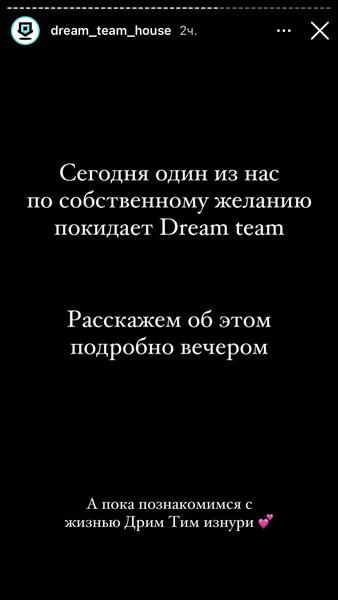 Фото №3 - Интрига или хайп: кто уйдет из Dream Team? 😲