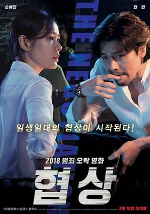 Фото №5 - Что посмотреть: 10 фильмов с любимыми актерами из корейских дорам