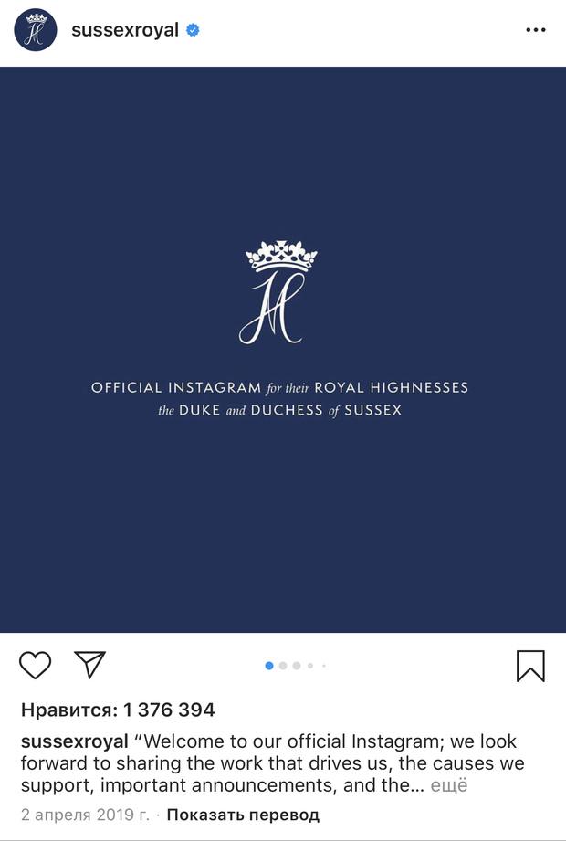 Фото №1 - Кто на самом деле стоял за официальным аккаунтом в инстаграме Меган Маркл и принца Гарри?