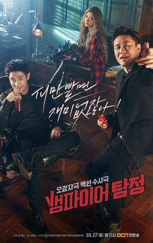 Фото №4 - Сумерки в Корее: 5 романтичных (и не очень) дорам про вампиров
