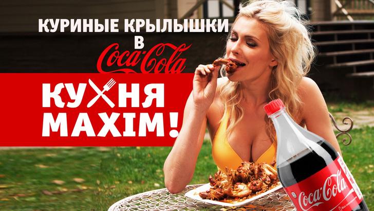Фото №1 - Новый выпуск «Кухни MAXIM»: Евгения Ярушникова готовит жареные крылышки