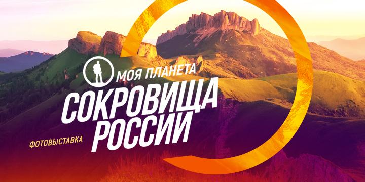 Фото №1 - В Москве пройдет выставка «Моя Планета. Сокровища России»