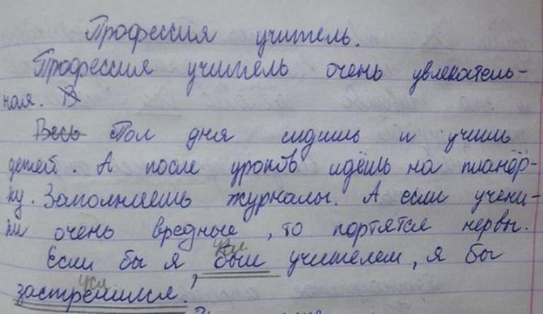 Смешные перлы из школьных сочинений — www.wday.ru