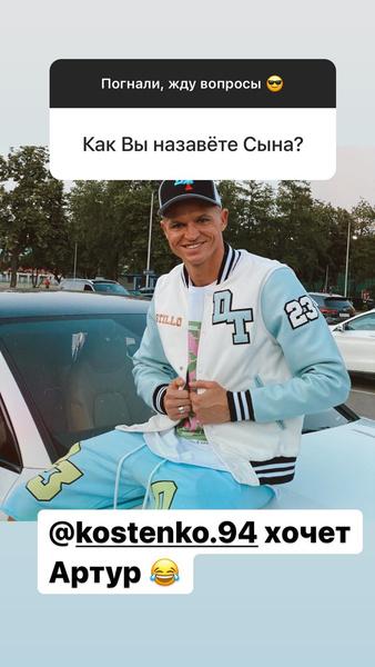 Фото №2 - Тарасов посмеялся над тем, как Костенко хочет назвать сына
