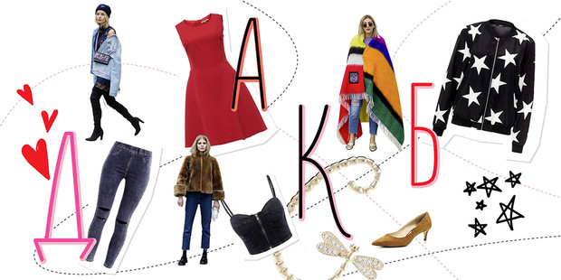 Фото №1 - Fashion-словарь для любознательных модниц