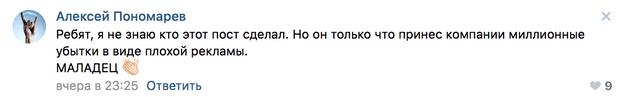 Фото №5 - Burger King оскорбил всех женщин России. И здесь не обошлось без футбола