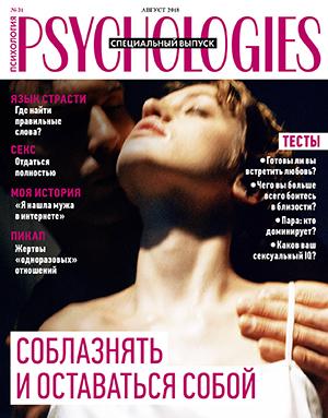 Журнал Psychologies номер 148