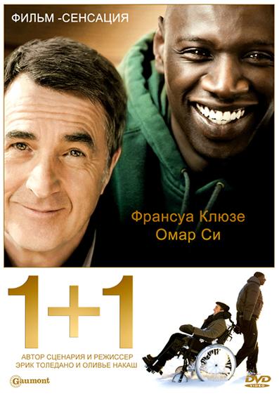 Фото №3 - 10 лучших фильмов о дружбе