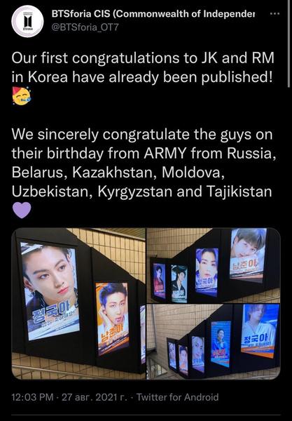 Фото №3 - СНГ ARMY впервые поздравляют именниников BTS в Корее 🤩