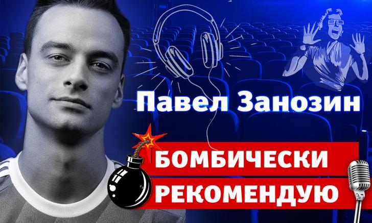 Фото №1 - Бомбически рекомендую: Павел Занозин советует понравившиеся фильмы, книги и развлечения