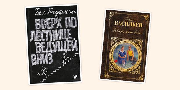 Фото №2 - 10 книг для тех, кого достала школа