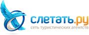 Федеральная сеть туристических агентств