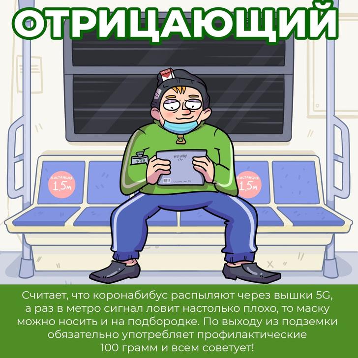 Фото №4 - 5 типов пассажиров ковидного метро: злободневный комикс от российского автора
