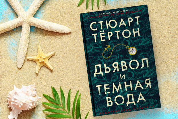 Фото №3 - 5 увлекательных книг для летних вечеров и ночей