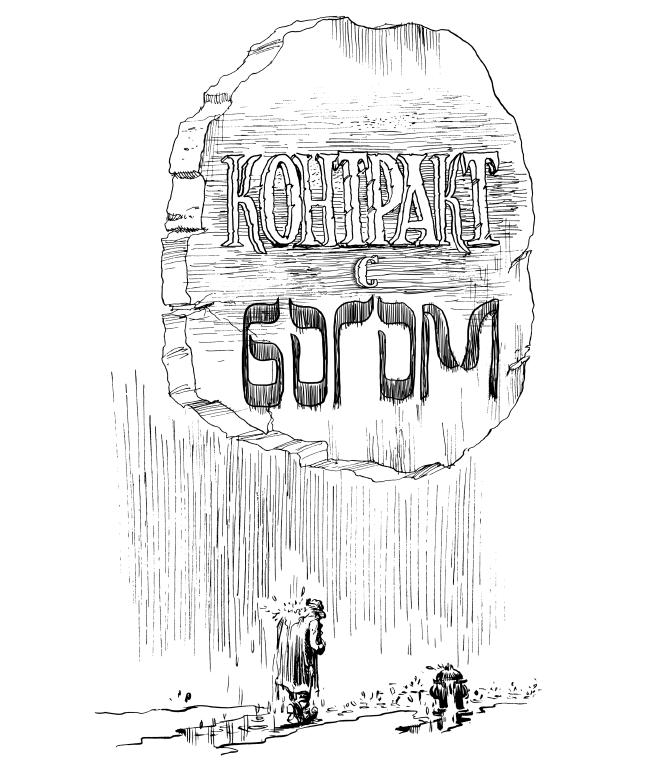 Фото №3 - «Контракт с Богом»: Уилл Айснер и графический роман-легенда