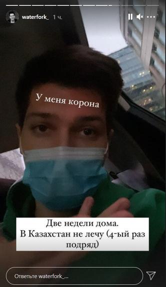 Фото №1 - У Артема Вотерфорка и Иры Блан диагностировали коронавирус