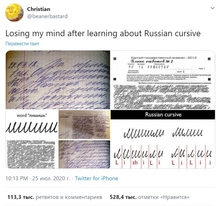 Фото №1 - Русские рукописные буквы стали вирусными в англоговорящем «Твиттере»