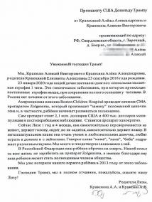 Родители ребенка со СМА из российской глубинки просят Дональда Трампа о помощи