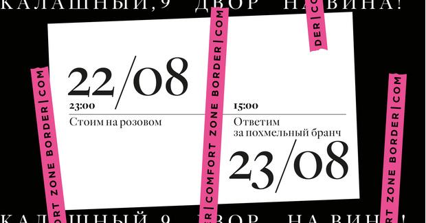Фото №3 - Главные события в Москве с 17 по 23 августа
