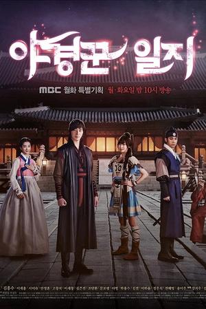 Фото №2 - Очень странные дела в Корее: 6 интересных дорам про сверхъестественное