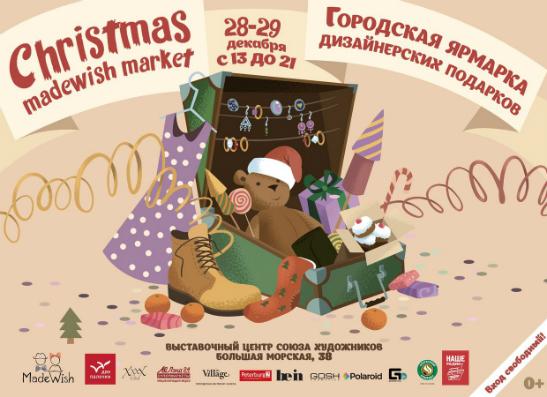 Фото №2 - В Санкт-Петербурге состоится новогодний Madewish Market