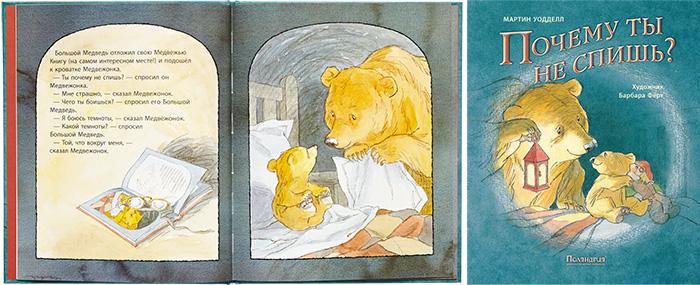Фото №2 - Сказка на ночь: лучшие книги и песни для засыпания