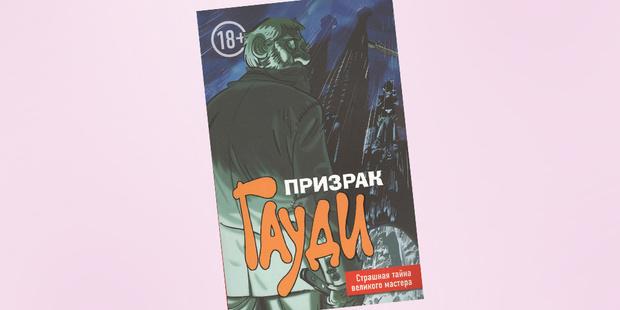 Фото №6 - 7 самых классных графических романов и комиксов