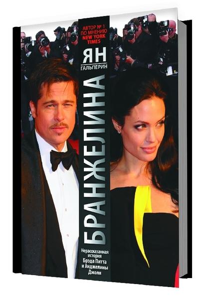 Фото №1 - Все секреты пары Джоли-Питт раскроют в документальном фильме