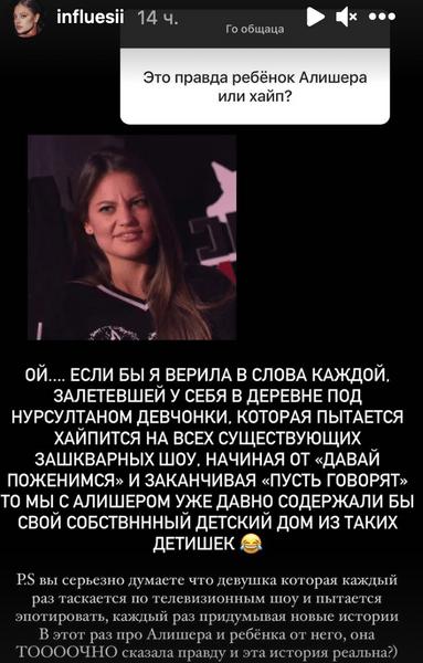Фото №3 - Невеста Моргенштерна прокомментировала ситуацию с его внебрачным ребенком