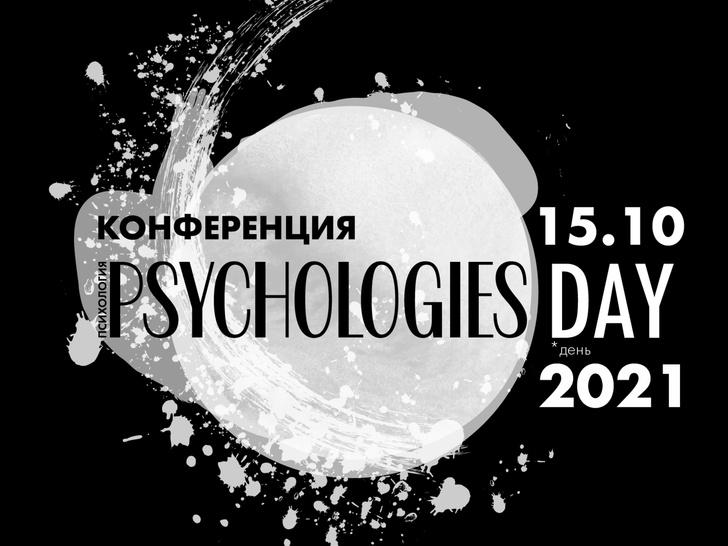 Фото №1 - «Наши эмоции: из врагов в союзники»: конференция Psychologies Day 2021