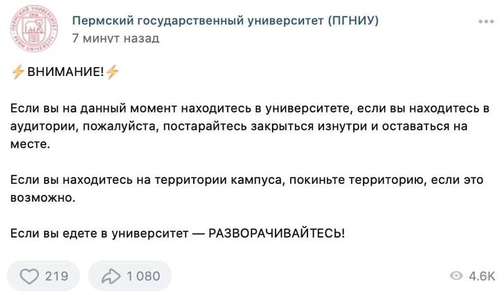 Фото №2 - Студенты выпрыгивали из окон: 18-летний ученик устроил стрельбу в Пермском университете