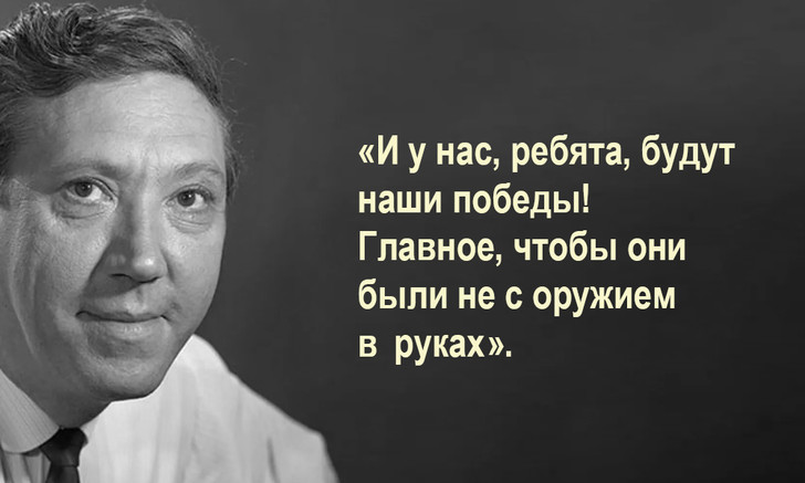 Фото №1 - Самые остроумные и любопытные цитаты Юрия Никулина