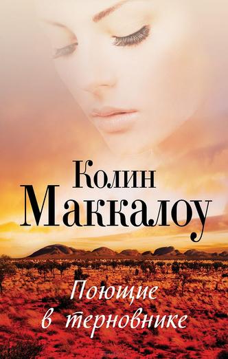 Фото №3 - Культовые романы о любви, которые тебе стоит прочесть