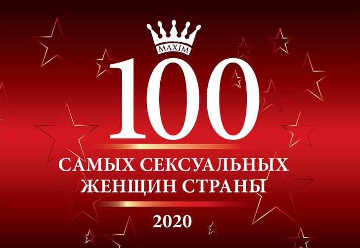 Фото №1 - 100 самых сексуальных женщин страны по версии MAXIM: Голосование открыто!