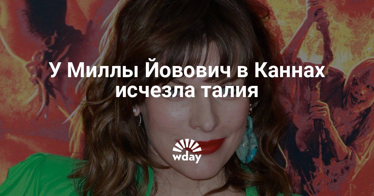Милла Йовович: фигура, фото 2019
