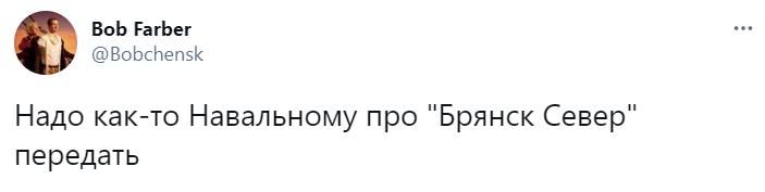 Фото №1 - Лучшие шутки про пароль «Брянск север», защищающий от полиции на митингах