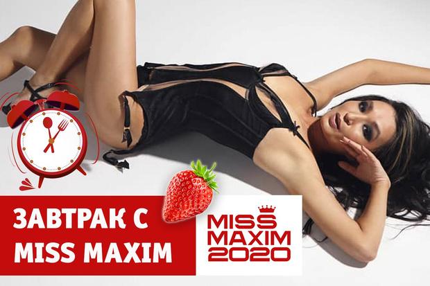 Фото №1 - «Видеозавтрак с Miss MAXIM»: Рита Хип учит готовить кашу «Ракета»