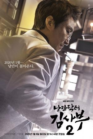 Фото №7 - 7 самых романтичных корейских дорам про врачей