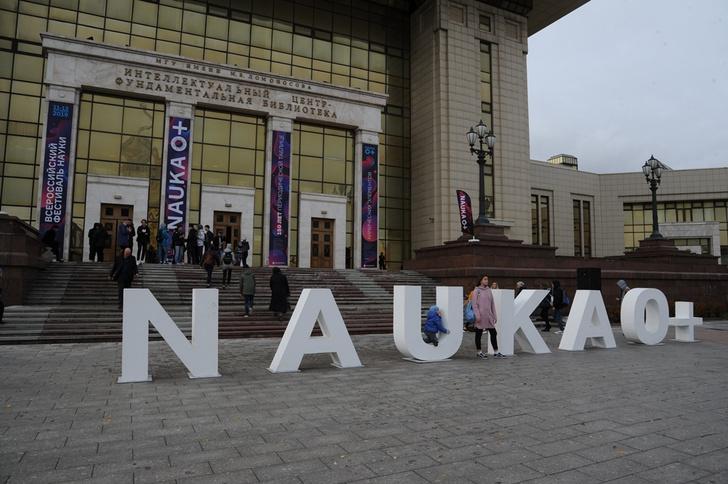 Фото №1 - В столице завершился XIV Московский фестиваль NAUKA 0+