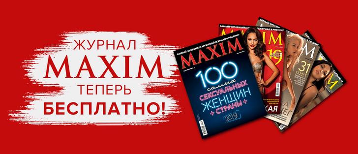 Фото №1 - На время карантина электронные версии номеров журнала MAXIM стали бесплатны