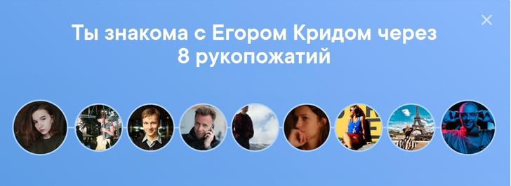 Фото №2 - Во ВКонтакте теперь можно проверить, через сколько «рукопожатий» ты знакома со звездами