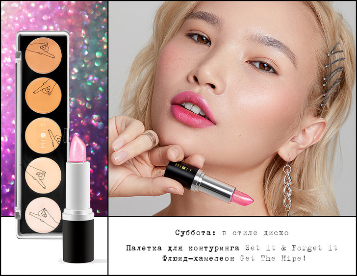 Фото №7 - Неделя красоты: 7 оригинальных вариантов макияжа и ухода на каждый день от Mixit