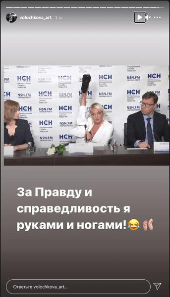 Волочкова задрала ногу на пресс-конференции