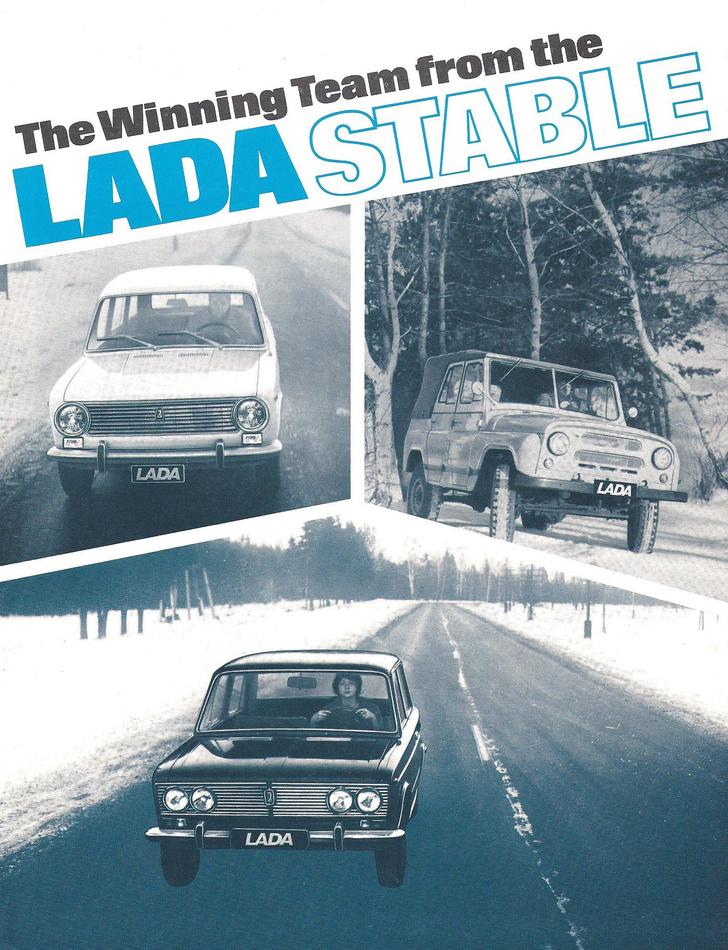 Фото №8 - Как советские автомобили рекламировали за рубежом