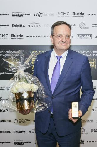 Фото №26 - Золотой запас: как прошла первая церемония вручения премии Gold Print Awards